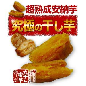 安納芋の丸干し芋 本場種子島産しっとり半生 丸干し蜜芋150g×2袋セット (ほしいも) 無添加自然食品・保存料不使用 グルメ kuishinboucom 02
