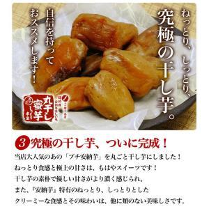 安納芋の丸干し芋 本場種子島産しっとり半生 丸干し蜜芋150g×2袋セット (ほしいも) 無添加自然食品・保存料不使用 グルメ kuishinboucom 04