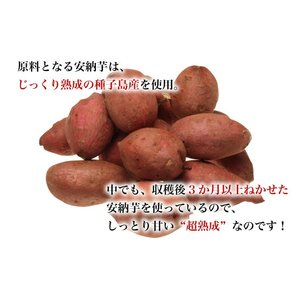 安納芋の丸干し芋 本場種子島産しっとり半生 丸干し蜜芋150g×2袋セット (ほしいも) 無添加自然食品・保存料不使用 グルメ kuishinboucom 06