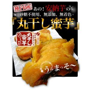 安納芋 丸干 干芋 種子島産 半生 丸干し蜜芋150g×3袋セット (ほしいも) 無添加・保存料不使用 kuishinboucom 02