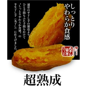 さつまいも 安納芋 丸干 干芋 鹿児島 種子島産 半生 丸干し蜜芋150g×3袋セット (ほしいも) 無添加・保存料不使用 グルメ|kuishinboucom|05