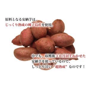 さつまいも 安納芋 丸干 干芋 鹿児島 種子島産 半生 丸干し蜜芋150g×3袋セット (ほしいも) 無添加・保存料不使用 グルメ|kuishinboucom|06