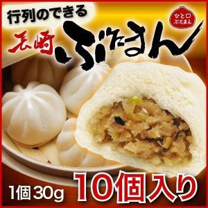 肉まん、豚まん♪長崎名産肉まん 中華街の味!(長崎お土産)ひとくち長崎ぶたまん30g×10個入り