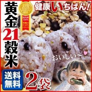 雑穀米 もち麦入り 21雑穀米 純国産100% 旨い雑穀米 ...