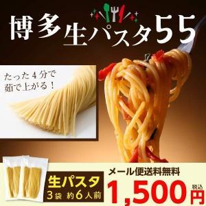 生パスタ 博多 糸島 小麦粉使用 丸麺 1.8mm 送料無料 3袋 600g 約6人前 麺のみ グル...