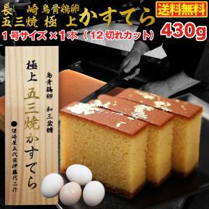 母の日 ギフト スイーツ カステラ 長崎五三焼 烏骨鶏卵使用 極上かすてら 1号サイズ12切れ カッ...