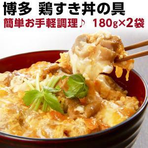 鶏すき丼の具 160g(約2人前)×3袋 送料無料 国産 博多名物 レトルト グルメ メール便