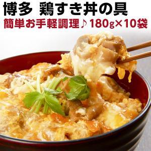 鶏すき丼の具 160g(約2人前)×10袋 国産 博多名物 レトルト 送料無料 常温