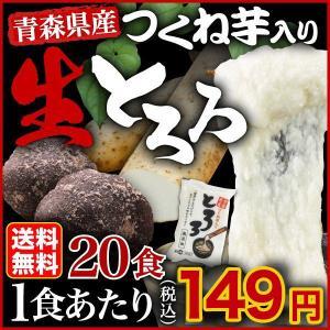 とろろ 冷凍 送料無料 青森県産 つくね芋入り生とろろ1kg 2種類の山芋 青森県産長芋 栄養豊富 ...