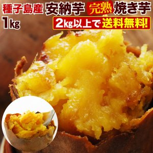 安納芋 焼き芋 1kg(安納芋いも 焼き芋)冷凍やきいも 元...