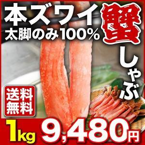 かに むき身 送料無料 1kg ポーション ズワイ カニ 蟹...