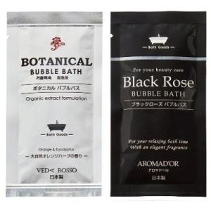 泡風呂タイプ入浴剤 2種(2回分)セット 〜 送料無料