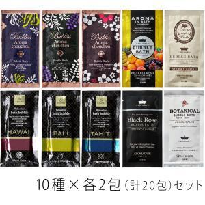 泡風呂タイプ入浴剤 10種×2包(20回分)セット 〜 送料無料