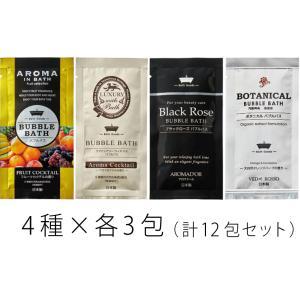 泡風呂タイプ入浴剤 4種×3包(12回分)セット 〜 送料無料・501円