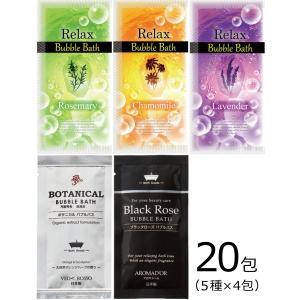 泡風呂タイプ入浴剤 5種×4包(20回分)セット 〜 送料無料・ポイント消化