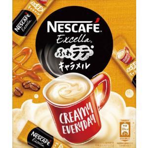 ネスカフェ エクセラ ふわラテキャラメルのスティックコーヒー(コーヒーミックス)×4本(4杯分)セッ...
