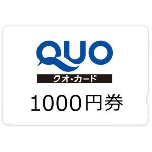 クオカード1000円分1枚 〜 送料無料・ポイント消化