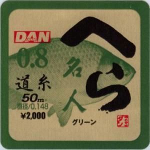 ダン道糸 へら名人(グリーン)08〜3.0|kujirafc