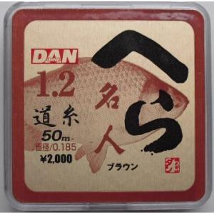 ダン道糸 へら名人(ブラウン)08〜1.2|kujirafc