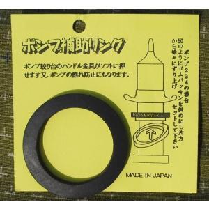ラバー製 ポンプ補助リング|kujirafc