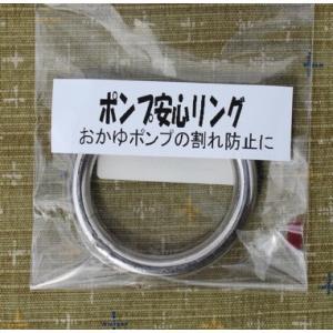 金属製 ポンプ安心リング|kujirafc