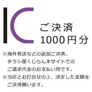 【1000円単位】ご清算用メニュー|kujiranbooks