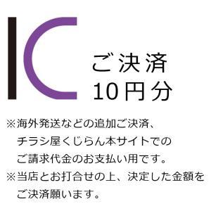 【10円単位】ご清算用メニュー|kujiranbooks