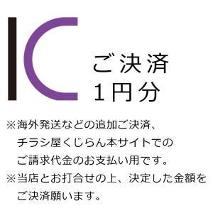 【1円単位】ご清算用メニュー|kujiranbooks