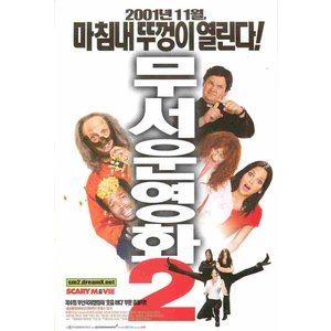 韓国チラシ「Scary Movie 2 / 最'新'絶叫計画」 (商品コード:k6463)|kujiranbooks