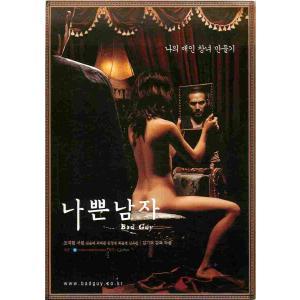 韓国チラシ「Bad Guy / 悪い男」 (商品コード:k6464)|kujiranbooks