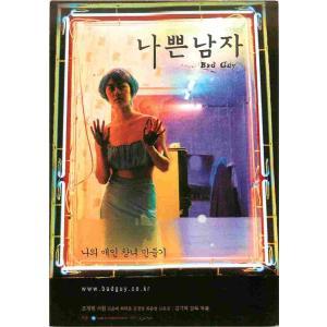 韓国チラシ「Bad Guy / 悪い男」 (商品コード:k6465)|kujiranbooks