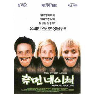 韓国チラシ「HUMAN NATURE / ヒューマンネイチュア」 (商品コード:k6466)|kujiranbooks