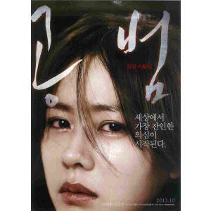 韓国チラシ「殺人の疑惑」 (商品コード:k6469)|kujiranbooks