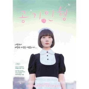 韓国チラシ「空気人形」 (商品コード:k6471)|kujiranbooks