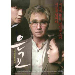 韓国チラシ「Eungyo / ウンギョ 青い蜜」 (商品コード:k6472)|kujiranbooks