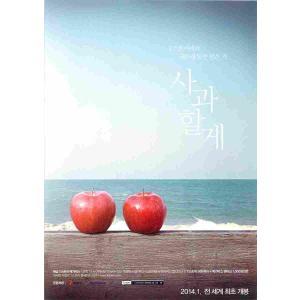 韓国チラシ「Apologize」 (商品コード:k6473)|kujiranbooks