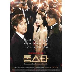 韓国チラシ「TOP STAR / トップスター」 (商品コード:k6477)|kujiranbooks