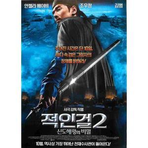 韓国チラシ「oung Detective Dee: Rise of the Sea / ライズ・オブ・シードラゴン 謎の鉄の爪」 (商品コード:k6478)|kujiranbooks