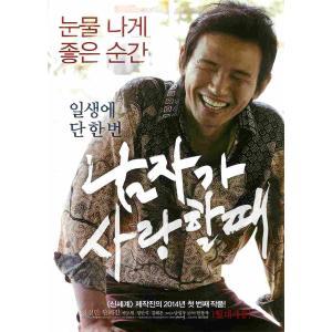 韓国チラシ「Man In Love / 傷だらけのふたり」 (商品コード:k6479)|kujiranbooks