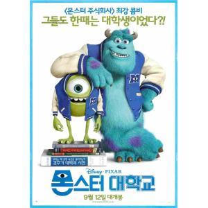 韓国チラシ「Monsters University / モンスターズ・ユニバーシティ」 (商品コード:k6481)|kujiranbooks
