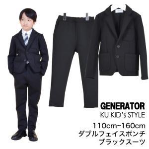 ジェネレーター スーツ 【上下セット】 ダブルフェイス 卒園式 入学式 卒業式 GENERATOR ...