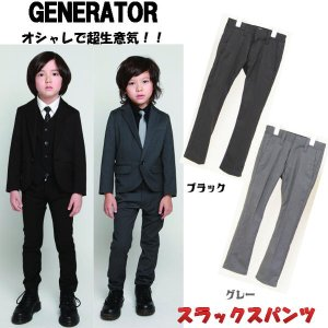 子供服 男の子 スーツ キッズ フォーマル 入学式 スーツ スラックス パンツ 110cm 120c...