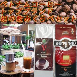 ベトナムコーヒー コーヒー コーヒー豆  KUKU ベトナム お土産 トップブランド飲みくらべセット|kuku-vietnamcoffee