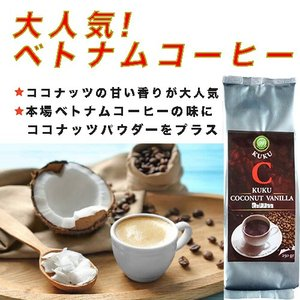 ベトナムコーヒー コーヒー コーヒー豆  KUKU ベトナム お土産 コーヒー粉 珈琲 ココナッツバニラ 粉・250g|kuku-vietnamcoffee