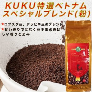 ベトナムコーヒー コーヒー コーヒー豆  KUKU ベトナム お土産 コーヒー粉 珈琲 KUKU特選ベトナムスペシャルブレンド 粉・250g|kuku-vietnamcoffee