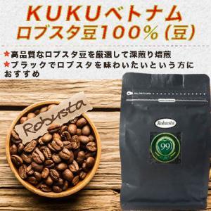 ベトナムコーヒー コーヒー コーヒー豆  KUKU ベトナム お土産  珈琲 ベトナムロブスタ豆100% 豆・250g|kuku-vietnamcoffee