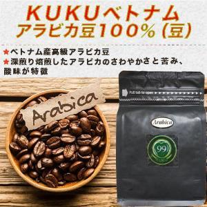 ベトナムコーヒー コーヒー コーヒー豆  KUKU ベトナム お土産  珈琲 ベトナムアラビカ豆100% 豆・250g|kuku-vietnamcoffee
