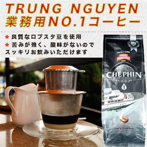 ベトナムコーヒー コーヒー コーヒー豆 チュングエン 業務用コーヒー粉 No1クリ・ロブスタ 粉・500g |kuku-vietnamcoffee