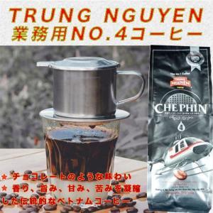 ベトナムコーヒー コーヒー コーヒー豆 チュングエン 業務用コーヒー粉 No4プレミアム・クリ 粉・500g|kuku-vietnamcoffee