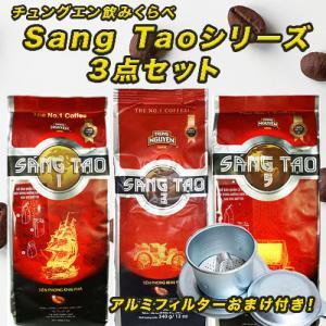ベトナムコーヒー チュングエン Sang Taoシリーズ3点セット 粉・340g×3袋